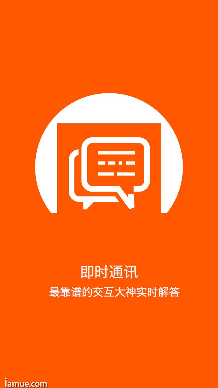 UE_Chat