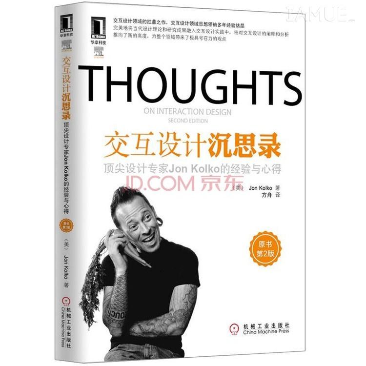 交互设计沉思录pdf:顶尖设计专家JON KOLKO的经验与心得原书第2版