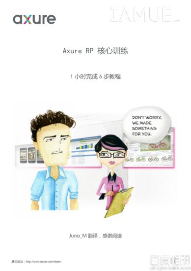 Axure官方核心训练手册PDF(翻译)