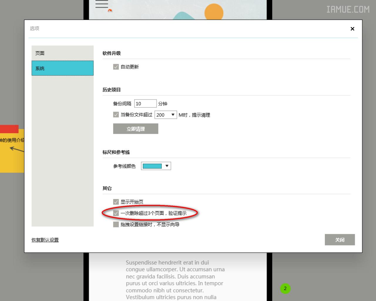 【Mockplus教程】为什么删除多个页面的时候会有提示,如何取消提示?