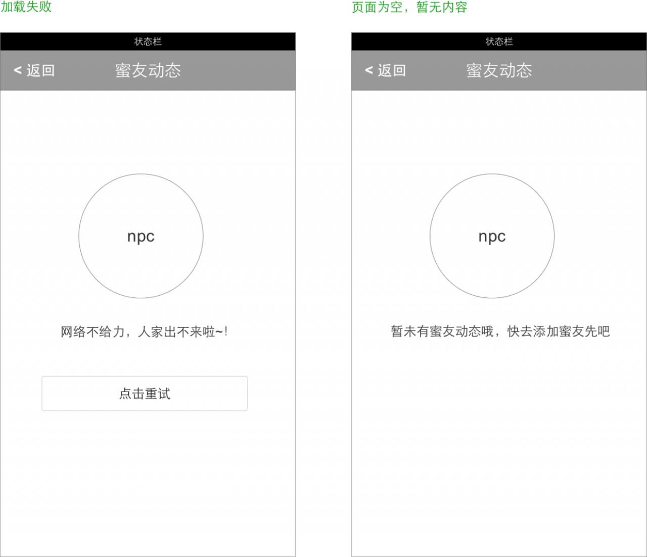 App界面设计风格 | App界面交互设计规范