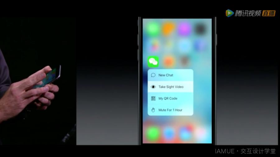 3D Touch 会为 iOS APP 的交互和界面带来什么变化?