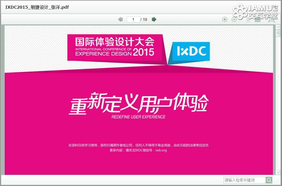 88个ixdc国际体验大会的PPT干货
