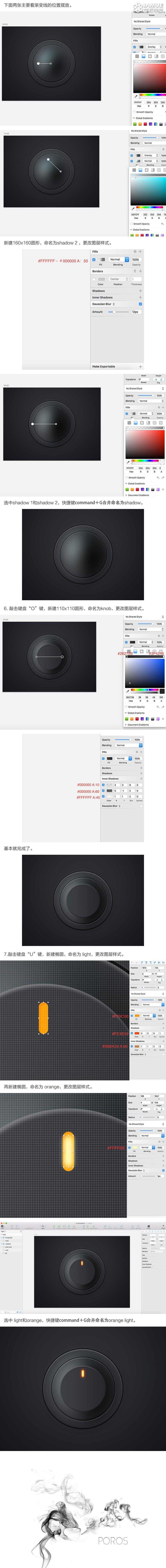 sktch打造knob开关icon
