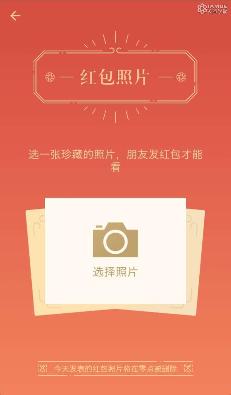 """微信发红包图标_微信黑科技""""红包照片""""今日仅限一天体验速去!!-IAMUE"""