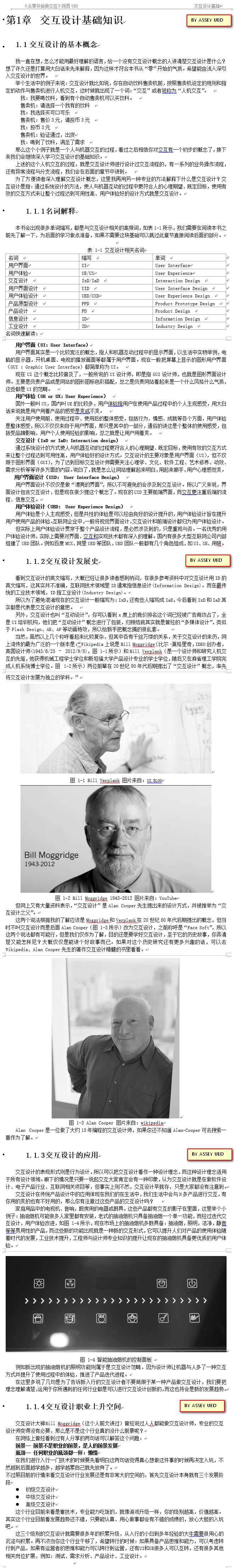 2016-02-19_092441
