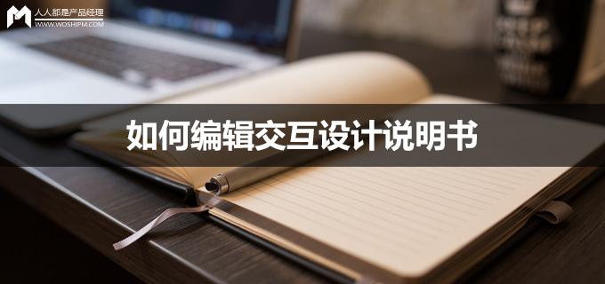 1470361880-1502-jiaohushejishuofamf