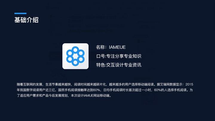 iamue-app-02