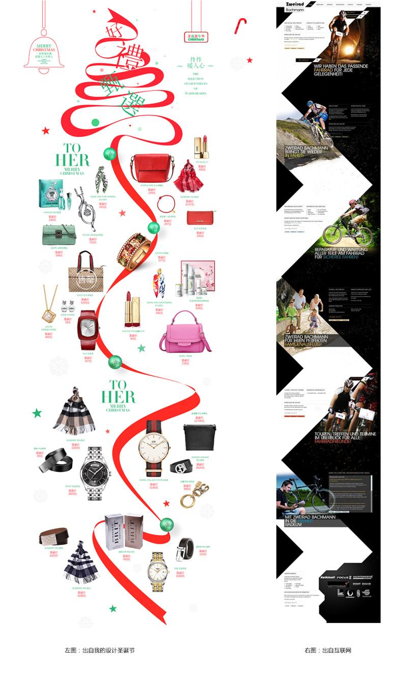「10招」教你玩转电商专题页面设计