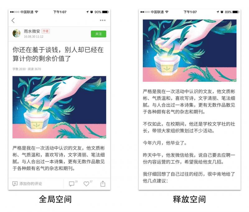 """好的交互设计能促进""""内容消费"""""""