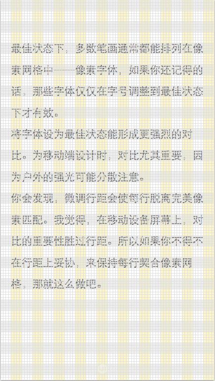 移动端文字与排版设计的六个原则