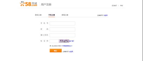 Web注册设计:参考下这5种类型的网站设计