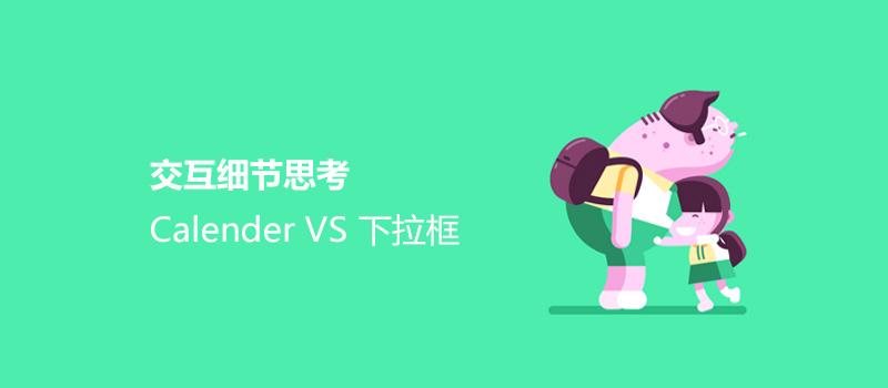 交互细节思考: Calender VS 下拉框