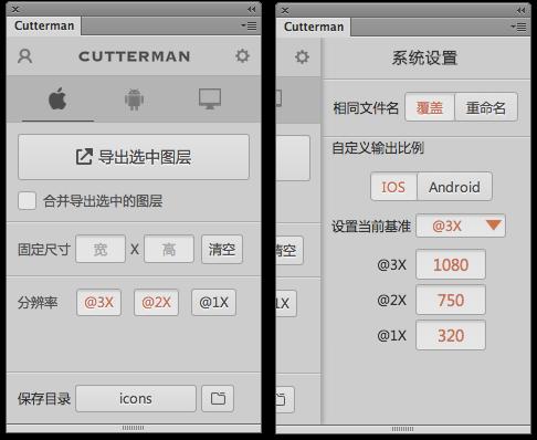 新手福利!超全面的UI设计切图规范指南