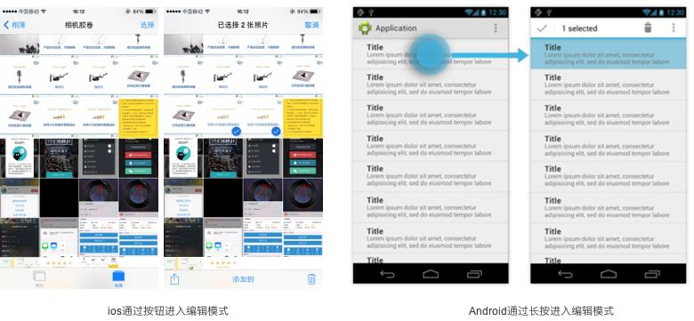 Android和iOS平台交互方式的不同点