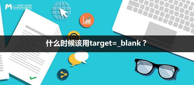 交互分析:什么时候该用新窗口打开(target=_blank)?