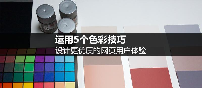 运用5个色彩技巧,设计更优质的网页用户体验