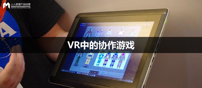 VR中的协作游戏
