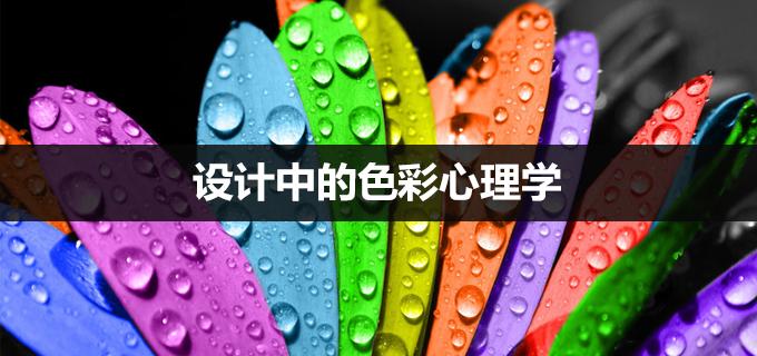 设计中的色彩心理学(上):九种色彩所代表的心理感应