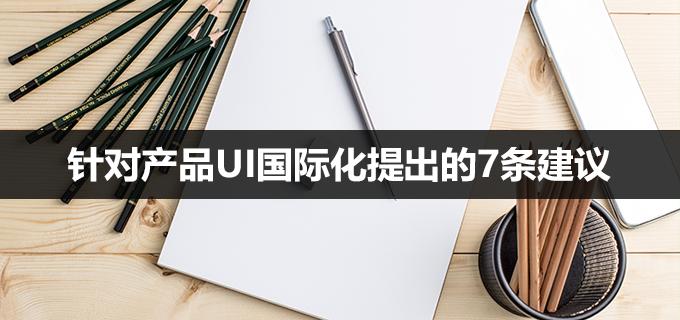 针对产品UI国际化提出的7条建议