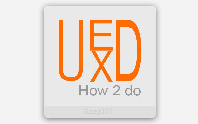 最浓缩的概念:什么是用户体验,用户体验设计怎么做?