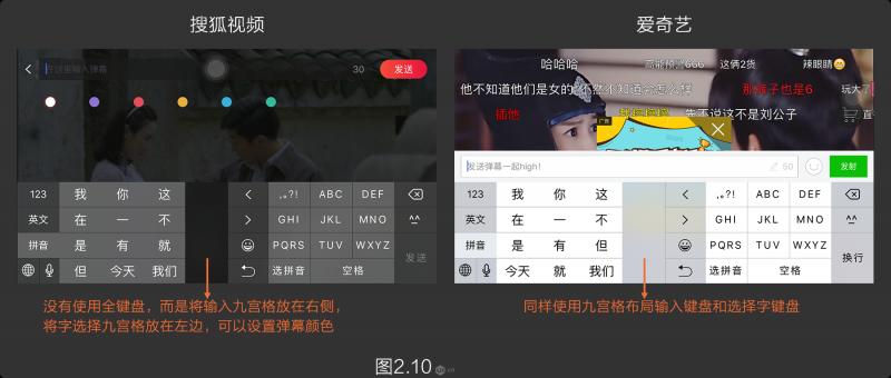 4款视频app交互设计浅析