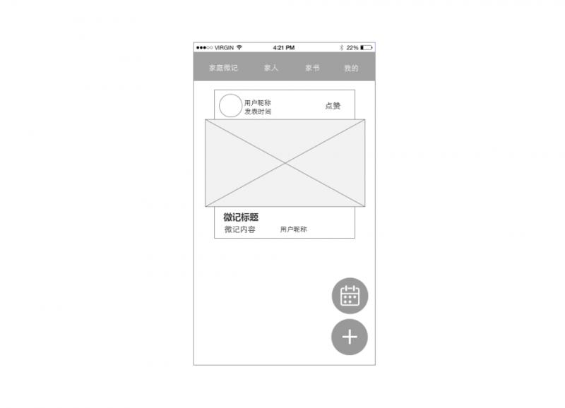 产品原型设计之交互体验的思考过程(二)