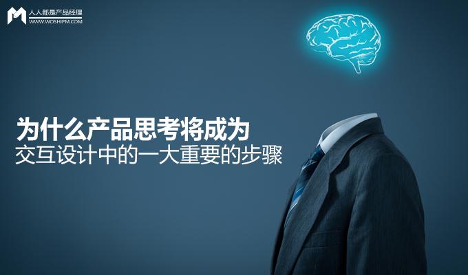 译文|为什么产品思考将成为交互设计中的一大重要的步骤