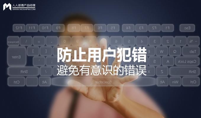 """【译文】""""防止用户犯错:避免有意识的错误"""""""