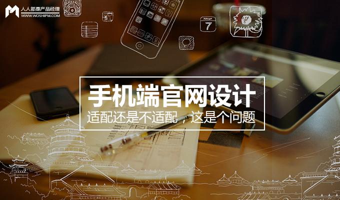 手机端官网设计:适配还是不适配,这是个问题