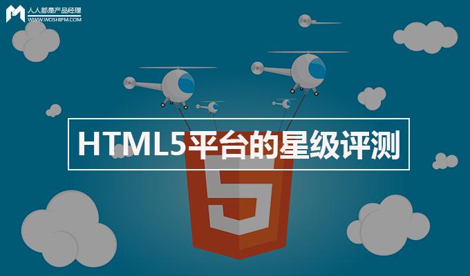 国内11个HTML5平台的星级评测