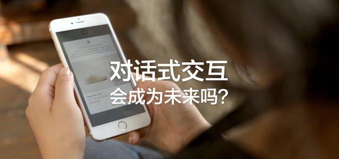 探讨:对话式交互会成为未来主流的交互方式吗?