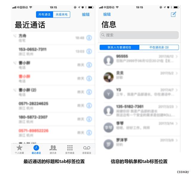 从交互设计的角度,看iOS11的5点不足