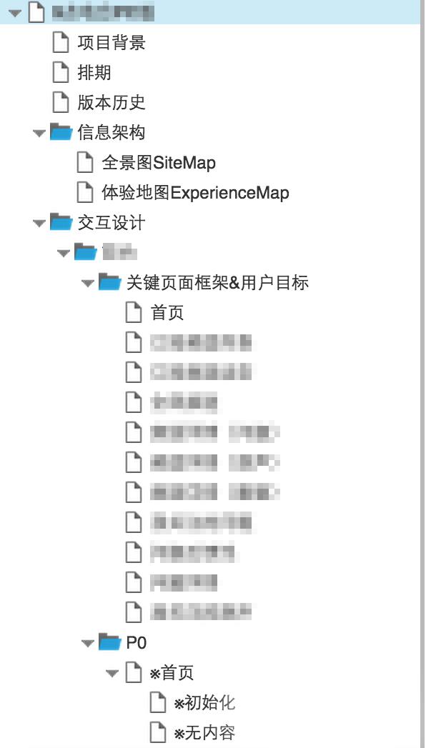 【干货】超全面!阿里设计师教你写好一份设计文档
