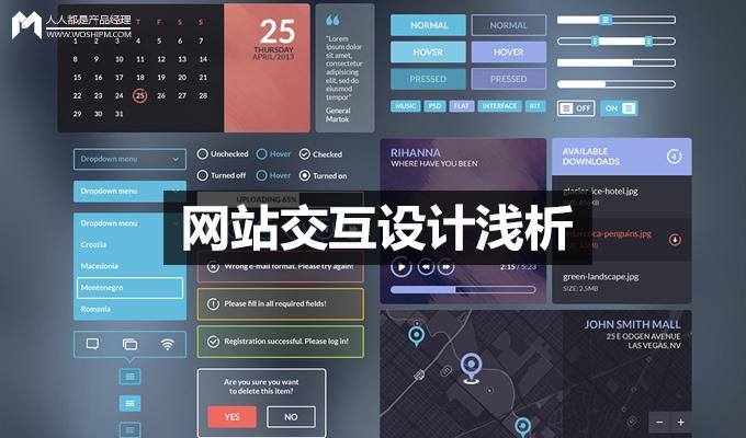 百度、虾米、音悦台网站交互设计浅析