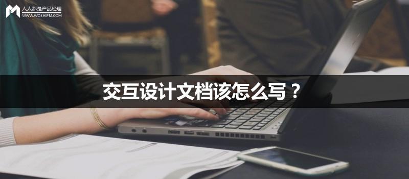 经验总结|交互设计文档该怎么写?