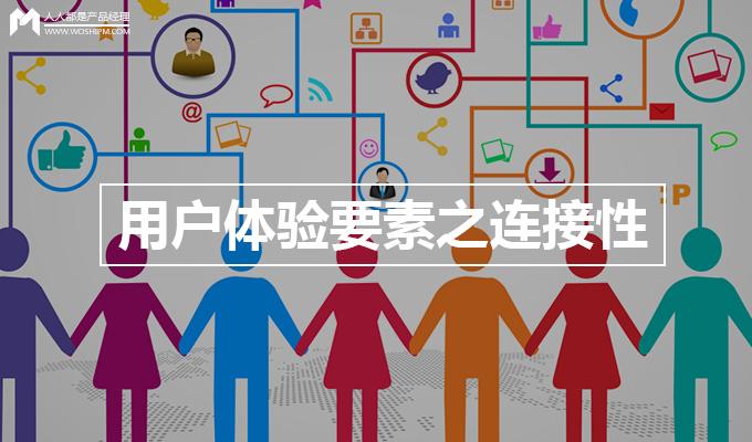 译文 | 用户体验要素之连接性