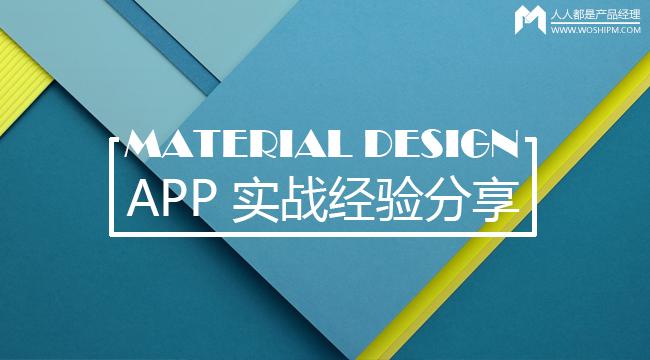 UE干货:Material Design App 实战经验分享