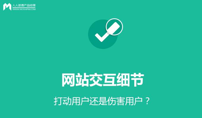 网站交互细节,打动用户还是伤害用户?