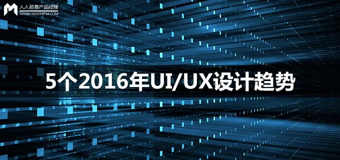 5个2016年UI/UX设计趋势
