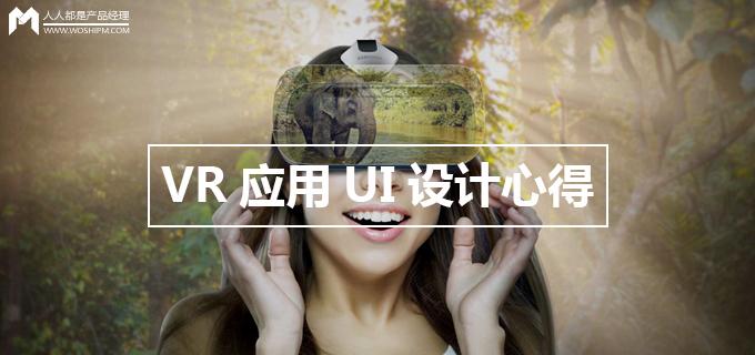 抛砖引玉——VR应用UI设计心得