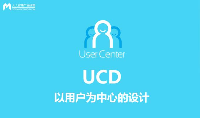 UCD,以用户为中心的设计