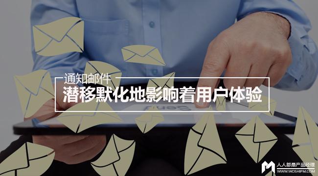 通知邮件,潜移默化地影响着用户体验