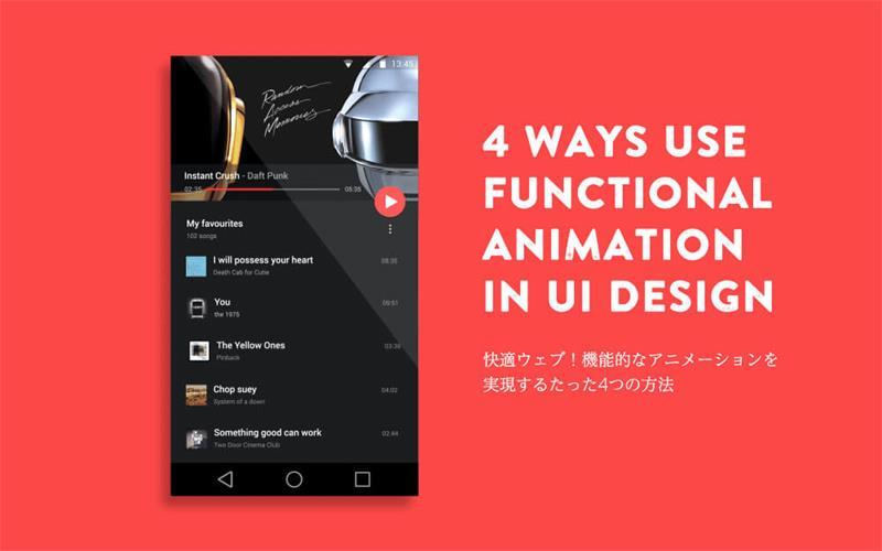 有效地运用UI动效的4种方法